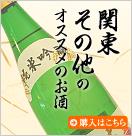関東のオススメのお酒